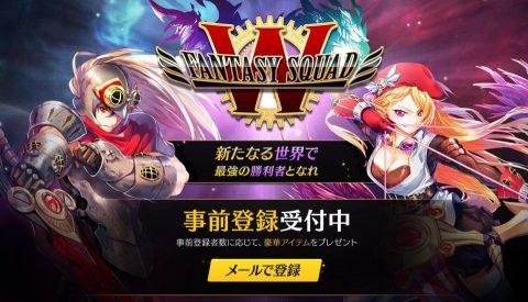 fantasysquadw_011
