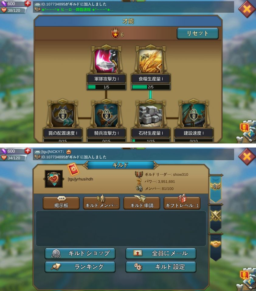 lordsmobile_12