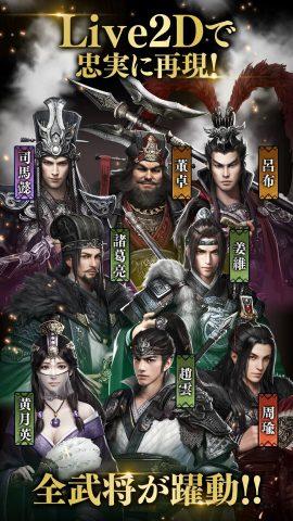 三国覇王戦記~乱世の系譜~