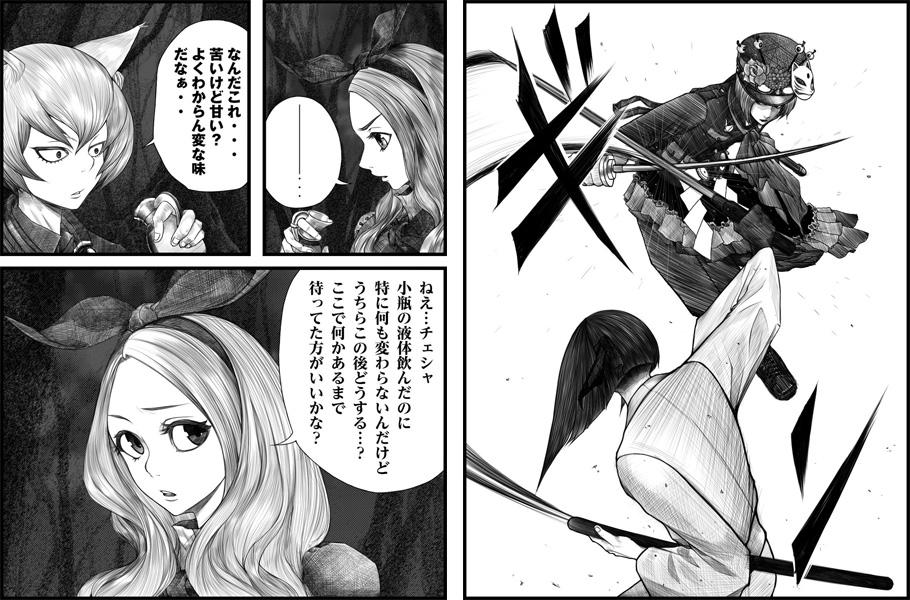 アリスと闇の女王の事前登録情報その三