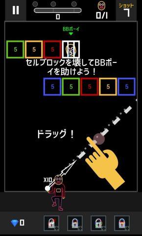 【BBTAN2】レビュー画像