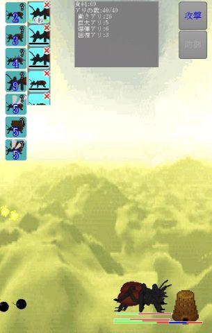 アリノス大戦