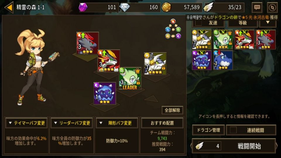 dragonvillage_m_02