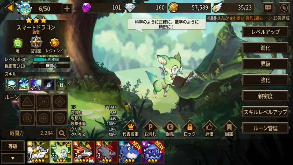 dragonvillage_m_10