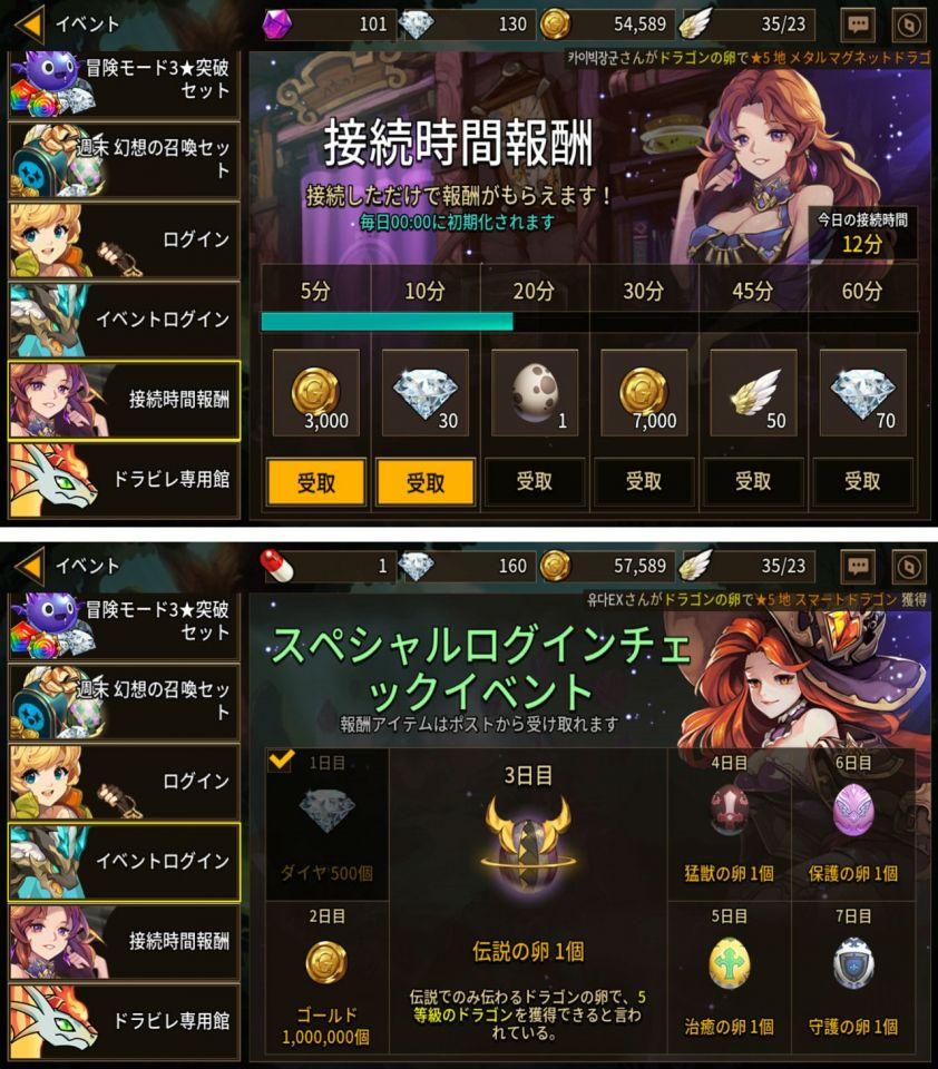 dragonvillage_m_12