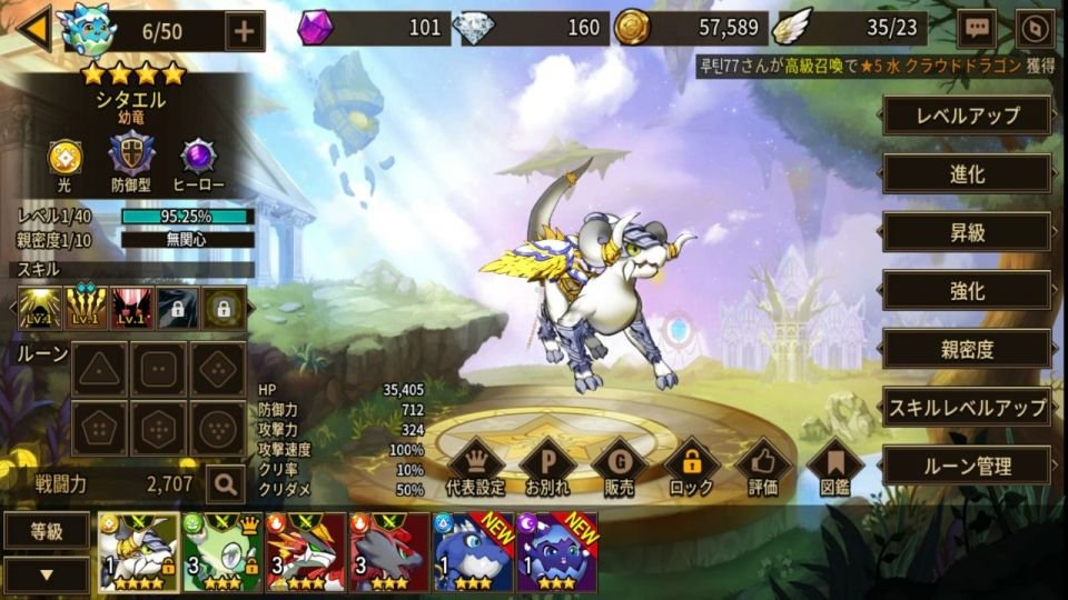 dragonvillage_m_13