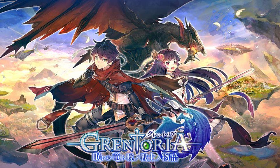 グレントリア ~眠レル竜ト暁ノ戦士ノ物語~