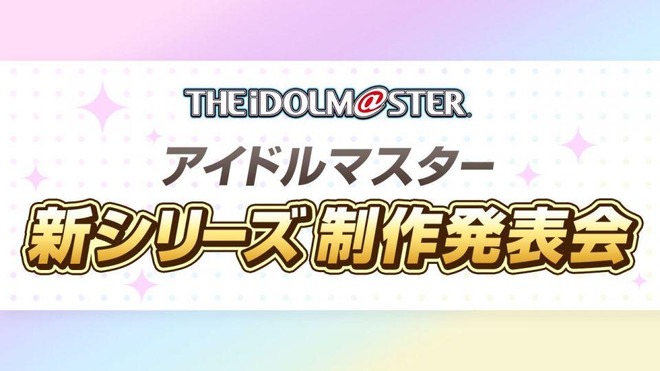 アイドルマスター(仮)