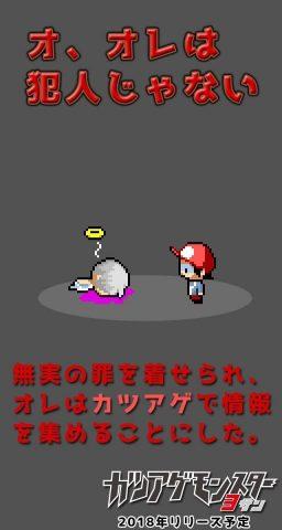 カツアゲモンスター3