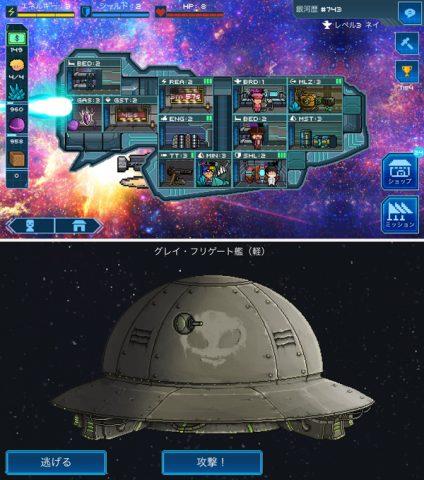 ピクセル宇宙戦艦 レビュー画像