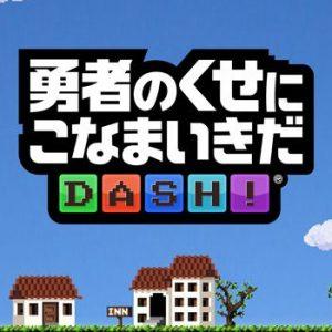 勇者のくせにこなまいきだ DASH!