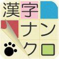 漢字ナンクロ2
