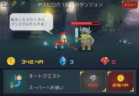 おっさんヤスヒロが戦う、やりこみ系ドット絵RPG!武器やクエストがなんか変wあとオヤヂ。