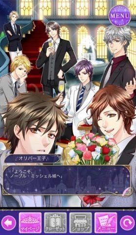 新◆王子様のプロポーズ ETERNAL KISS