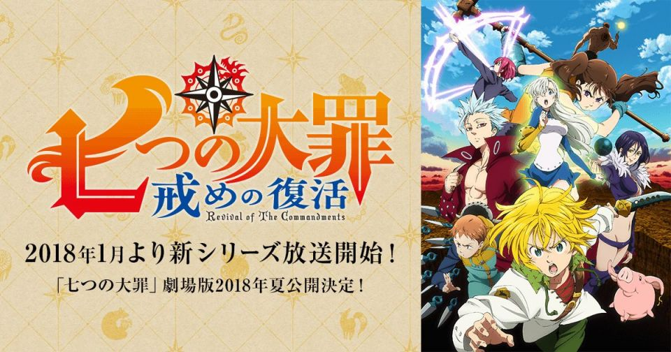 七つの大罪RPG(仮題)