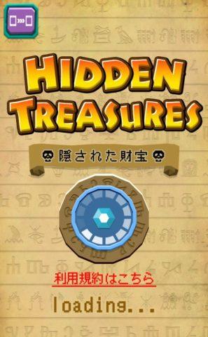 Hidden Treasures レビュー