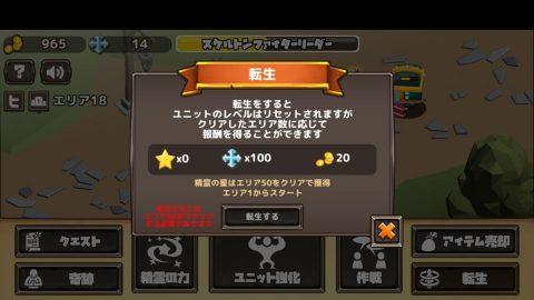 勇者突撃!ドカドカバトルレビュー画像