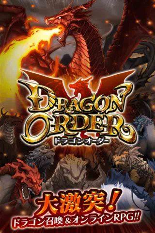 ドラゴンオーダー