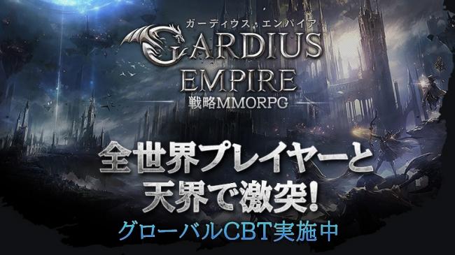 GARDIUS EMPIRE(ガーディウス・エンパイア)