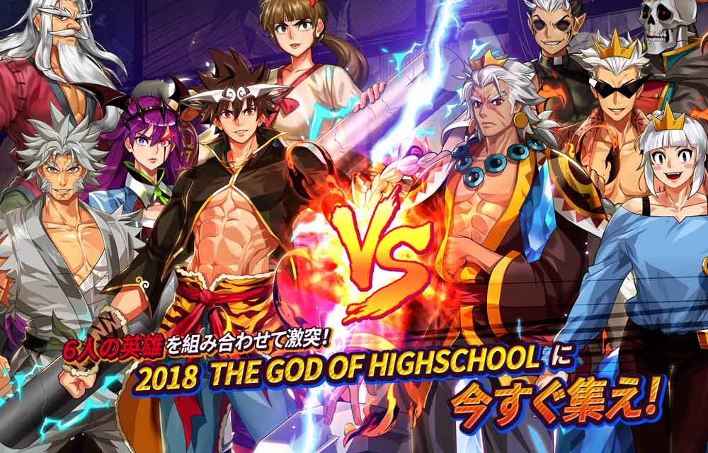 2018 THE GOD OF HIGHSCHOOL