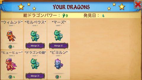 Merge Dragons レビュー画像