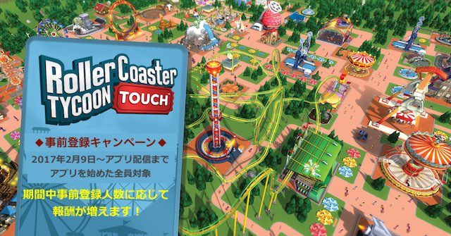 RollerCoaster Tycoon Touch 日本語版の事前登録情報その二