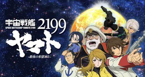 宇宙戦艦ヤマト2199~最後の希望365~
