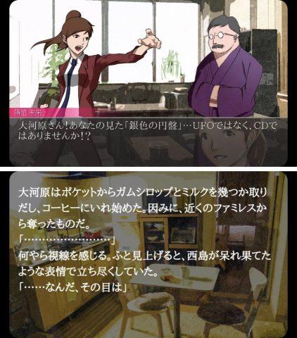 Armchair Detective 最終体験版