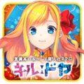 キルドヤ 意識高い系ワード擬人化RPG【for Android】