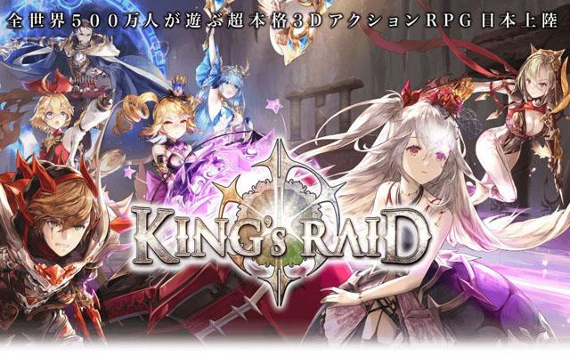 キングスレイド(キンスレ:Kings Raid)