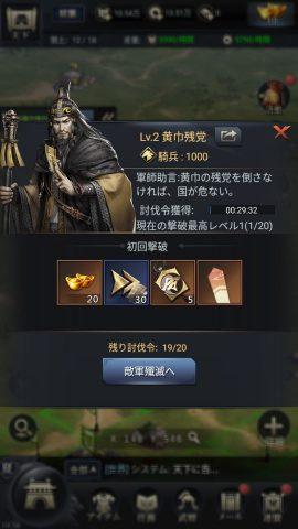 三国覇王戦記 レビュー