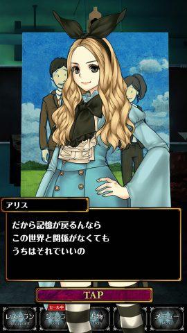 アリスと闇の女王 レビュー