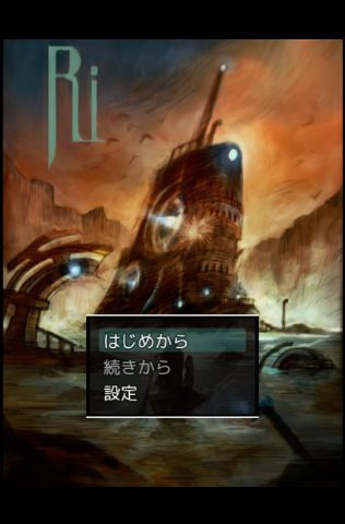 Ri(アールアイ)序章 レビュー
