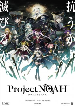 Project NOAH - プロジェクト・ノア -