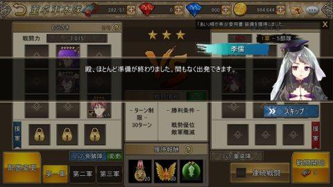 三極姫SP ~三国美少女物語~