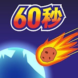 地球滅亡 60秒前!(Meteor 60 Seconds!)