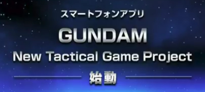 GUNDAM New Tactical Game Project 配信日と事前登録の情報