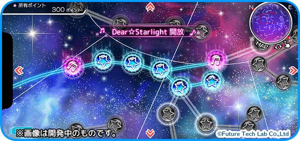 スターライトコネクト(STARLIGHT CONNECT)