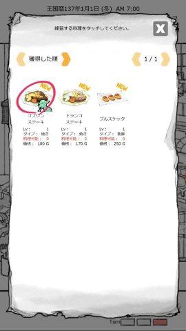 とあるシェフの気まぐれ料理レビュー画像