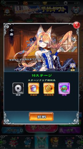 乙女戦姫  レビュー