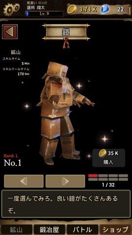 Weapon Battle - 全国制覇レビュー画像