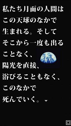 月面奇譚(げつめんきたん)
