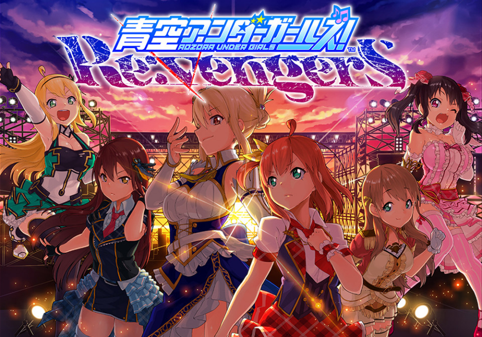 青空アンダーガールズ! RevengerS