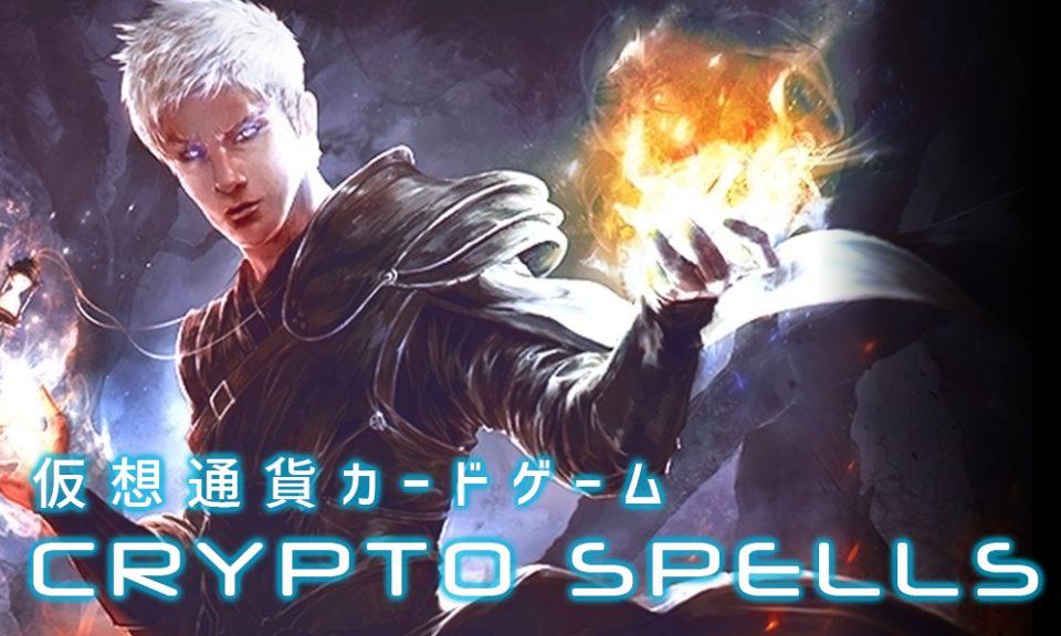 クリプトスペルズ(CRYPTOSPELLS)