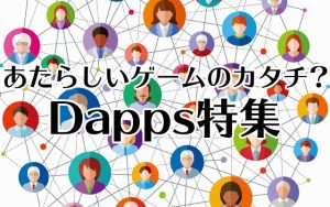 Dapps特集