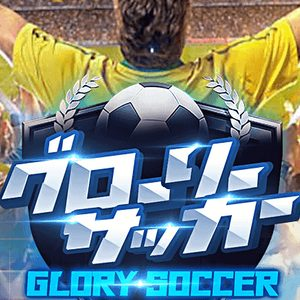グローリーサッカー