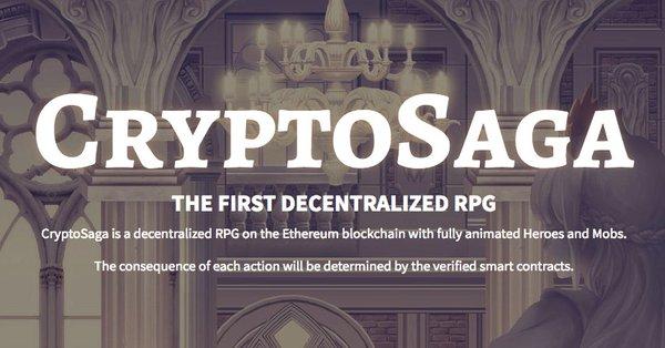 クリプトサガ(CryptoSaga)