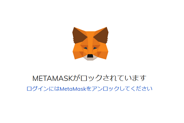 METAMASK(メタマスク)