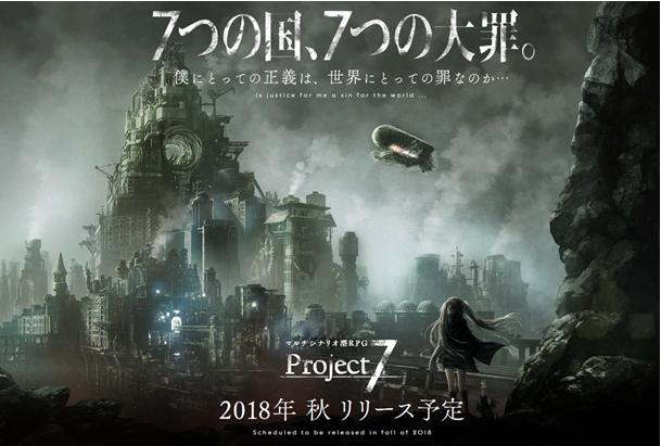 Project7(プロジェクトセブン)