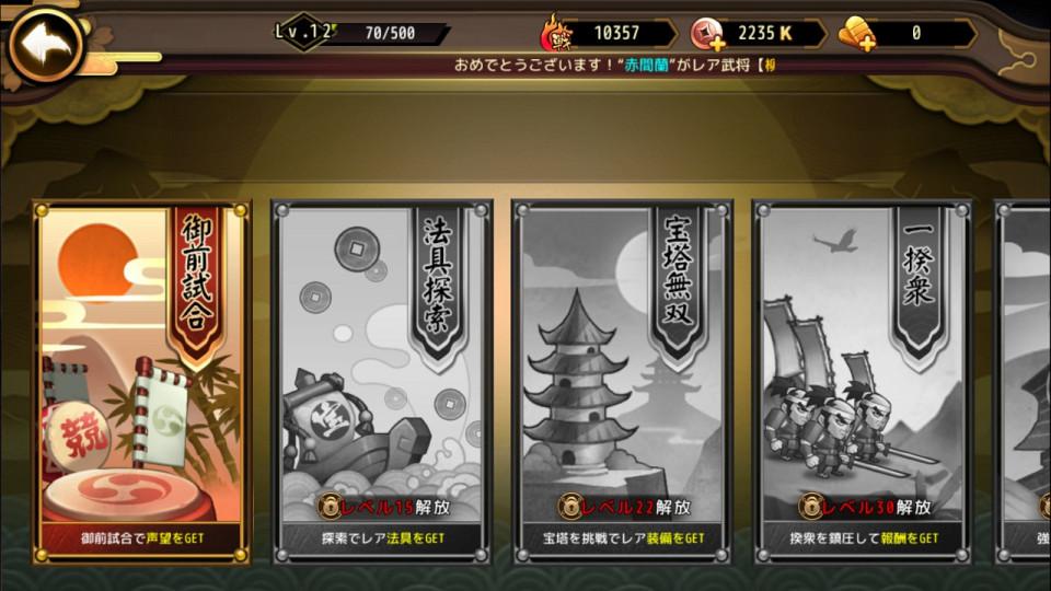 sengoku-drive_11